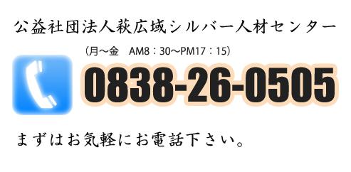 公益社団法人萩広域シルバー人材センター連絡先