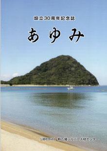 30周年記念誌あゆみ